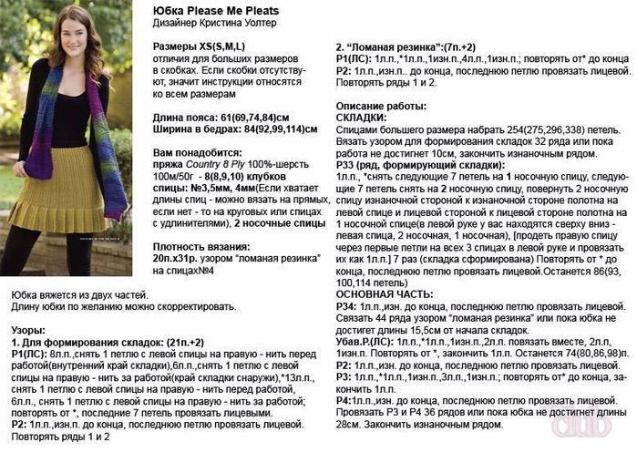 yubka-spicami-dlya-devochki-7--10-let (700x508, 353Kb)