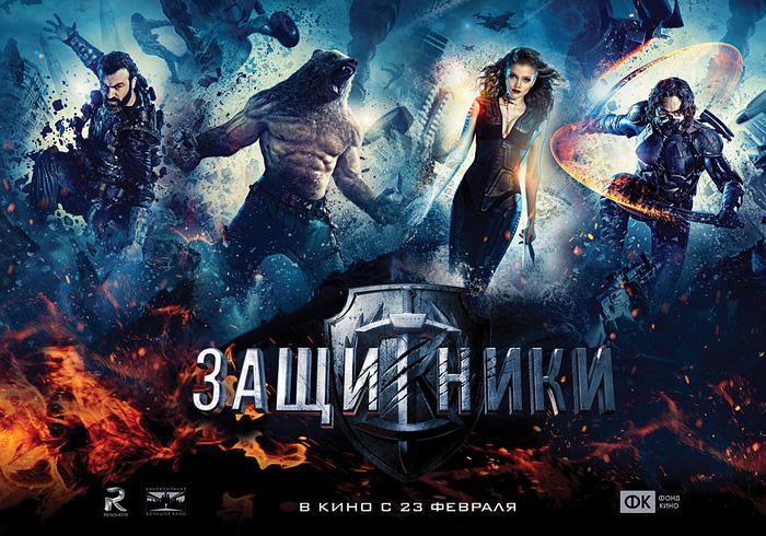 kinopoisk.ru-Guardians-2816800 (700x490, 210Kb)