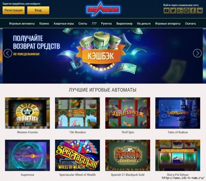 игровые автоматы Вулкан, игровые автоматы вулкан онлайн, официальный клуб Вулкан, /4682845_12345 (700x617, 309Kb)