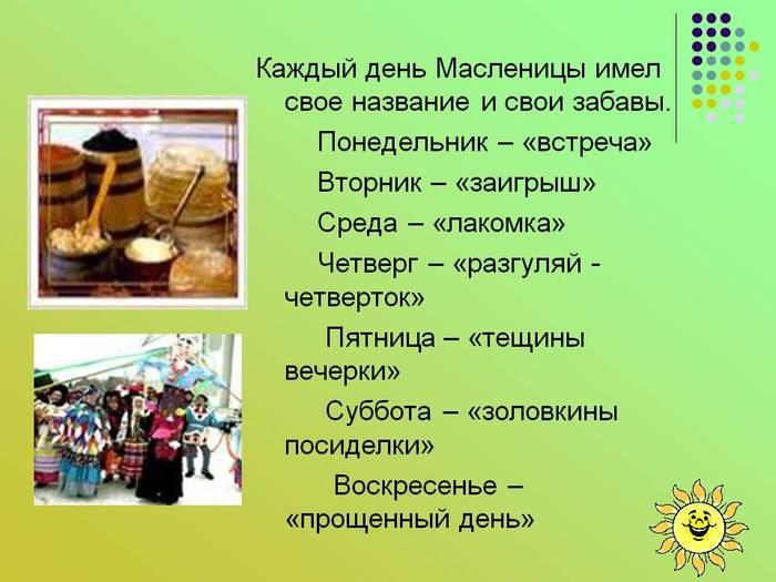 4278666_0005005KazhdyjdenMaslenitsyimelsvoenazvanieisvoizabavy (700x525, 49Kb)