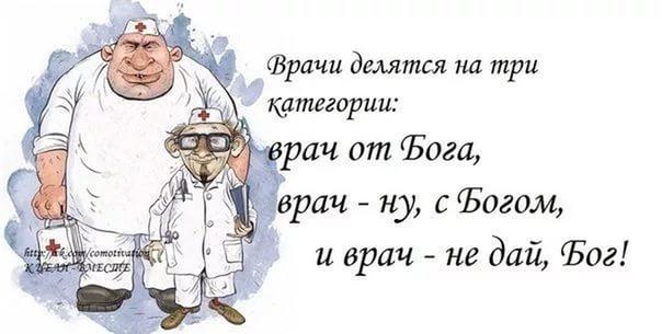 Перлы врачей (604x305, 31Kb)