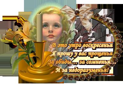 134126265_prosti_voskr (400x276, 198Kb)