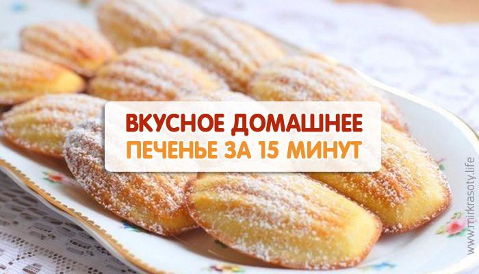 Самые вкусные печеньки рецепт с