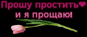 134124927_134119551_134118339_prosti4 (300x130, 38Kb)