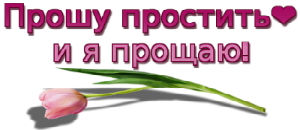 134135875_134125696_134124927_134119551_134118339_prosti4[1] (300x130, 38Kb)
