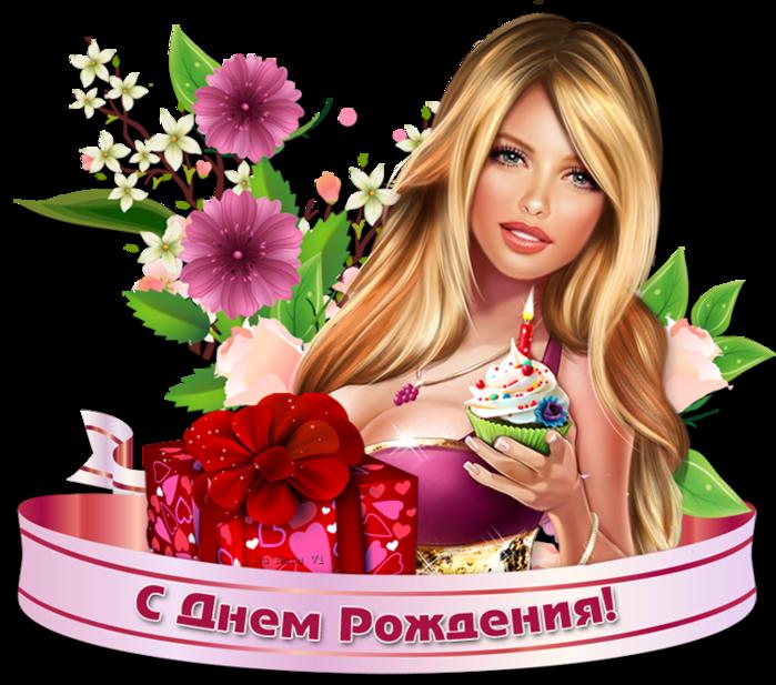 5230261_s_dnyom_rojdeniya2 (700x617, 554Kb)