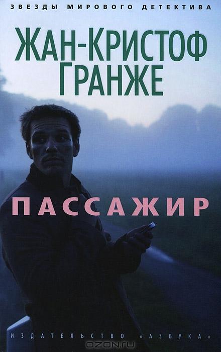 ZhanKristof_Granzhe__Passazhir (440x700, 175Kb)