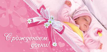 Поздравление с рождением третьей дочкой