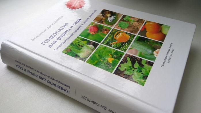 Гомеопатия для фермы и сада. Обзор книги. (700x393, 49Kb)