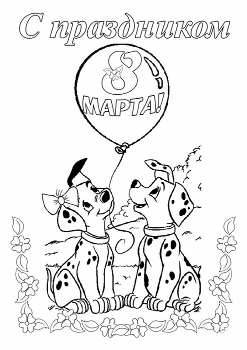 8marta9 (494x700, 198Kb)