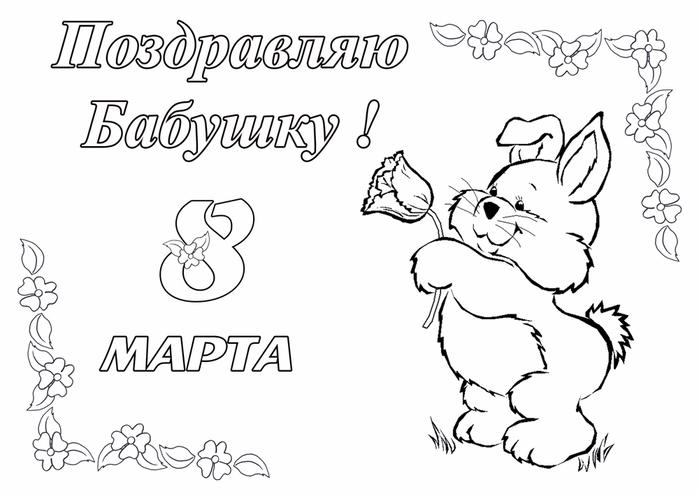 raskraska_otkritki_na_8_marta5 (700x494, 155Kb)