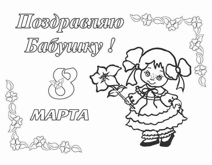 raskraska_otkritki_na_8_marta10 (700x544, 194Kb)