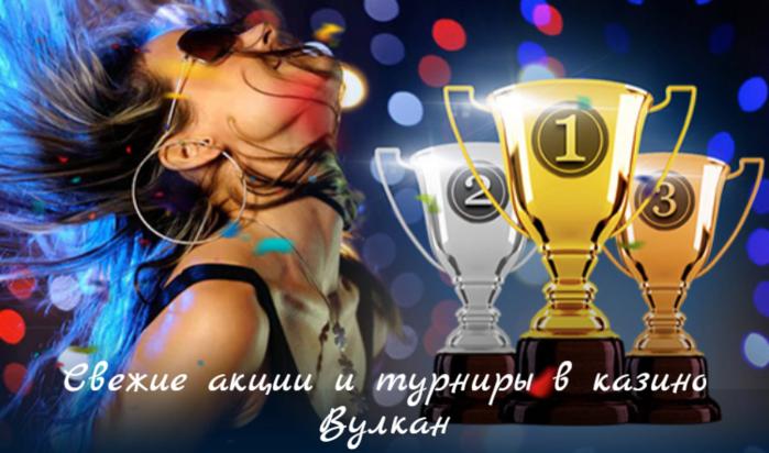 "alt=""Свежие акции и турниры в казино Вулкан""/2835299_Svejie_akcii_i_tyrniri_v_kazino_Vylkan_1_ (700x412, 481Kb)"