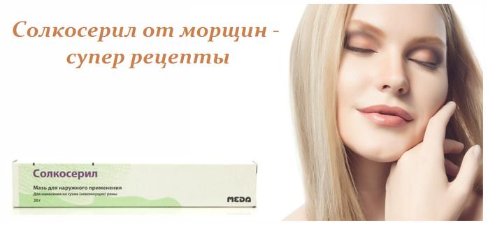 2749438_Solkoseril_ot_morshin__syper_recepti (700x324, 174Kb)