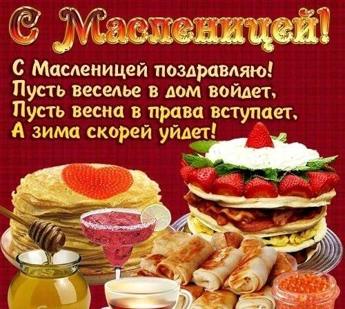 3364688_maslenica113 (500x448, 233Kb)