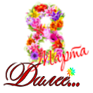 5111852_8_marta_1 (132x132, 24Kb)