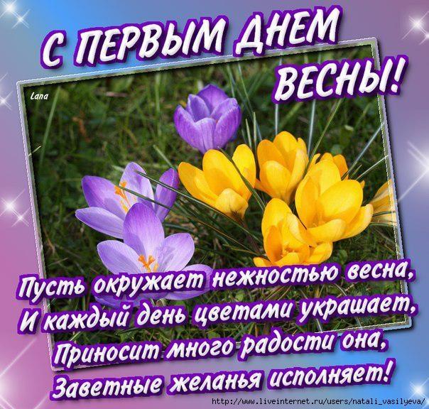 128299030_3470549_vesna (604x576, 281Kb)