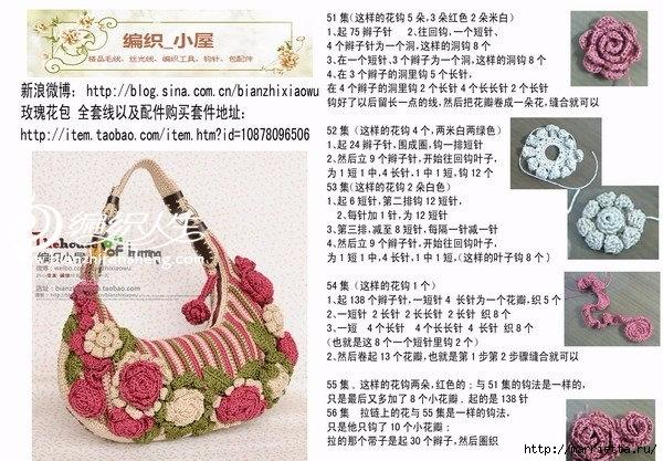 Крючком. Весенняя сумочка с цветами (1) (600x417, 229Kb)