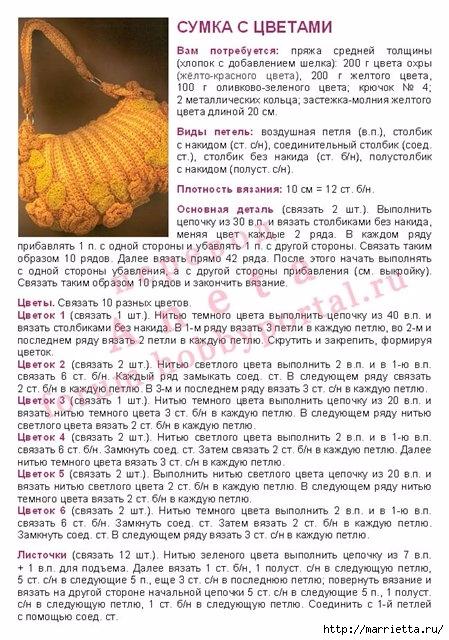 Крючком. Весенняя сумочка с цветами (17) (449x640, 276Kb)