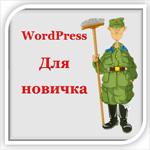 3806798_wordpress11 (150x150, 7Kb)
