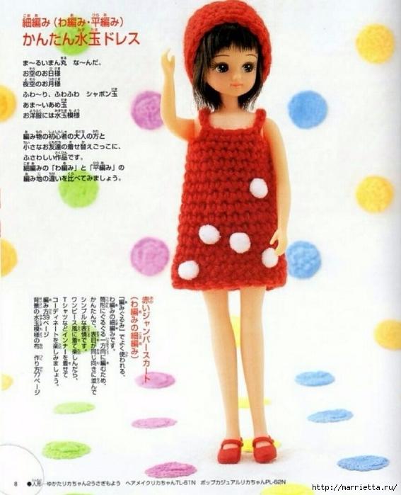 Вязание одежды для маленьких кукол. Журнал со схемами (6) (567x700, 237Kb)