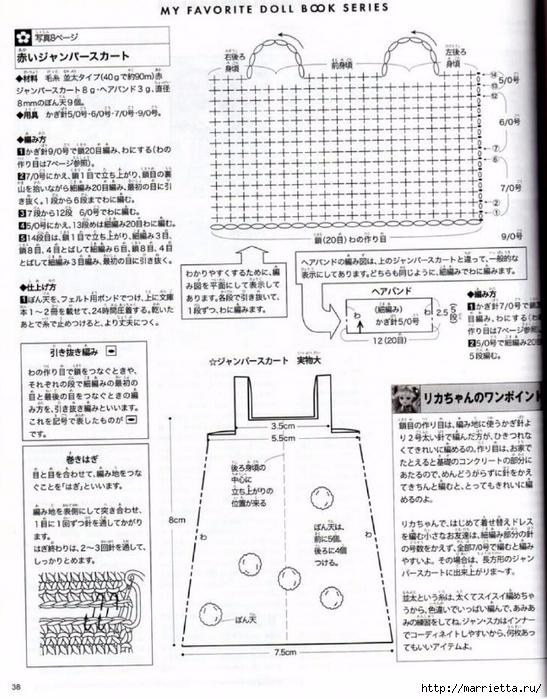 Вязание одежды для маленьких кукол. Журнал со схемами (8) (547x700, 312Kb)