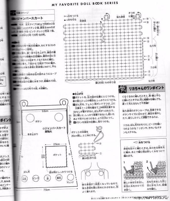 Вязание одежды для маленьких кукол. Журнал со схемами (10) (590x700, 304Kb)