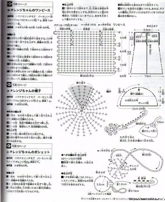 Вязание одежды для маленьких кукол. Журнал со схемами (12) (570x700, 333Kb)