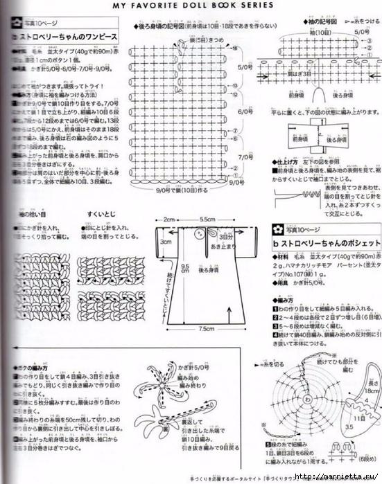 Вязание одежды для маленьких кукол. Журнал со схемами (16) (551x700, 314Kb)