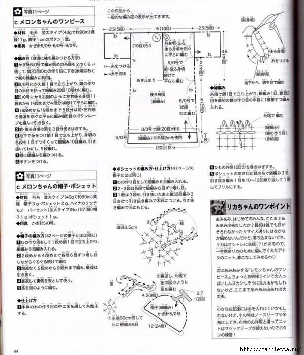 Вязание одежды для маленьких кукол. Журнал со схемами (18) (598x700, 327Kb)
