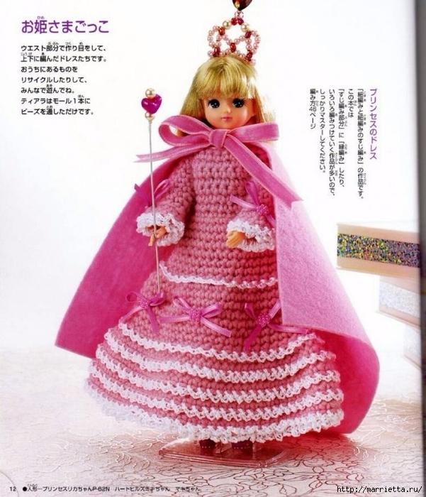 Вязание одежды для маленьких кукол. Журнал со схемами (20) (601x700, 300Kb)