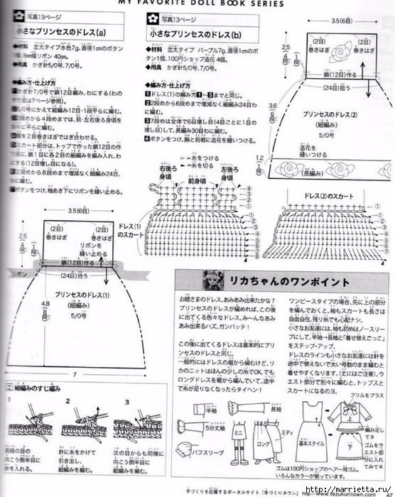 Вязание одежды для маленьких кукол. Журнал со схемами (24) (556x700, 305Kb)