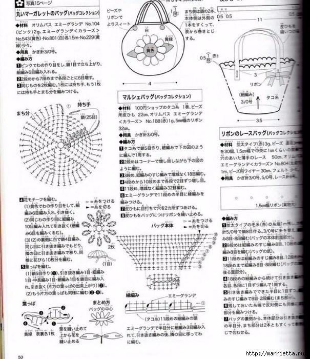Вязание одежды для маленьких кукол. Журнал со схемами (28) (605x700, 345Kb)