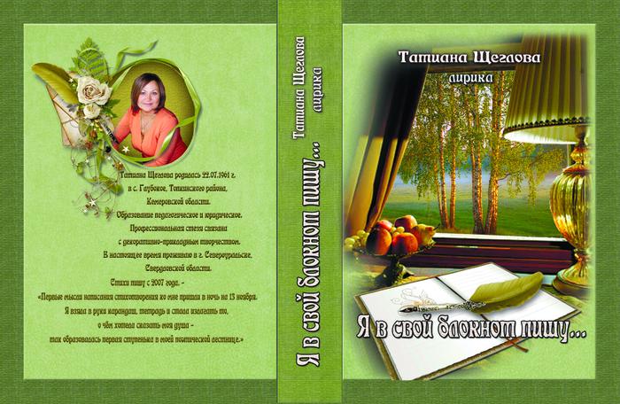 Готовая обложка для книги с переплётом (700x456, 626Kb)
