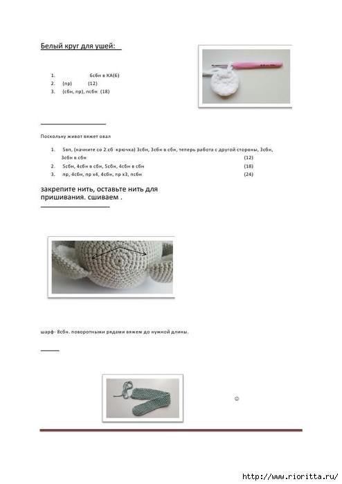 СЂРї (6) (494x700, 69Kb)