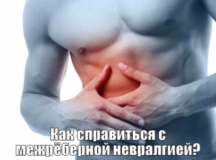 "alt=""Как справиться с межрёберной невралгией?""/2835299_Kak_spravitsya_s_mejryobernoi_nevralgiei (700x516, 340Kb)"