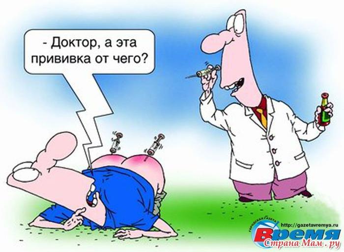 Перлы врачей о прививках. (700x514, 83Kb)