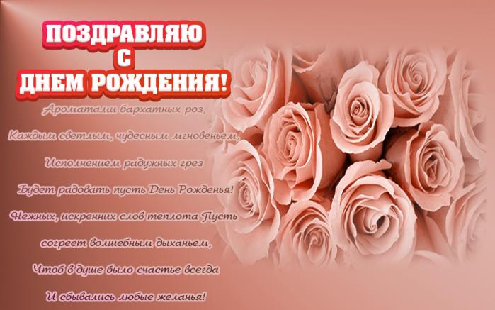 5140414_PozdravlyausDnemrojdeniya_ (700x437, 424Kb)