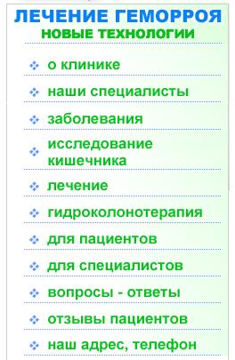 5239983_lechenie_gemorroya (264x405, 37Kb)