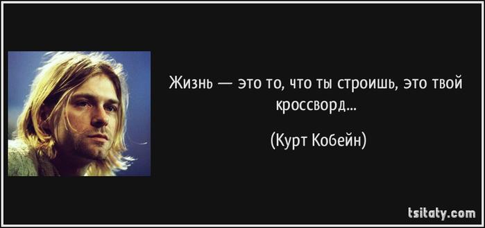 tsitaty-жизнь-это-то-что-ты-строишь-это-твой-курт-кобейн-165052 (700x329, 80Kb)