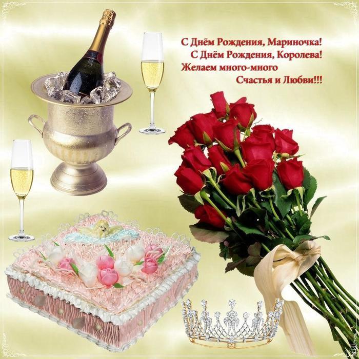 Поздравления с днем рождения женщине красивые марине