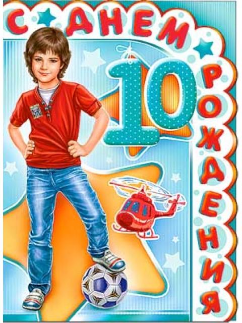 Поздравления с днем рождения для десятилетнего мальчика