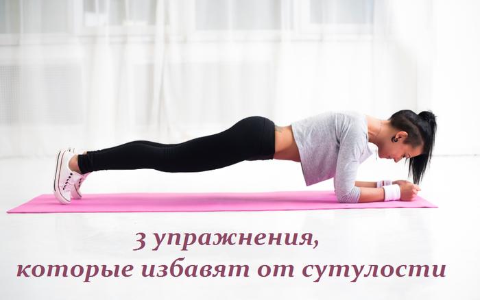 2749438_3_yprajneniya_kotorie_izbavyat_ot_sytylosti (700x438, 268Kb)