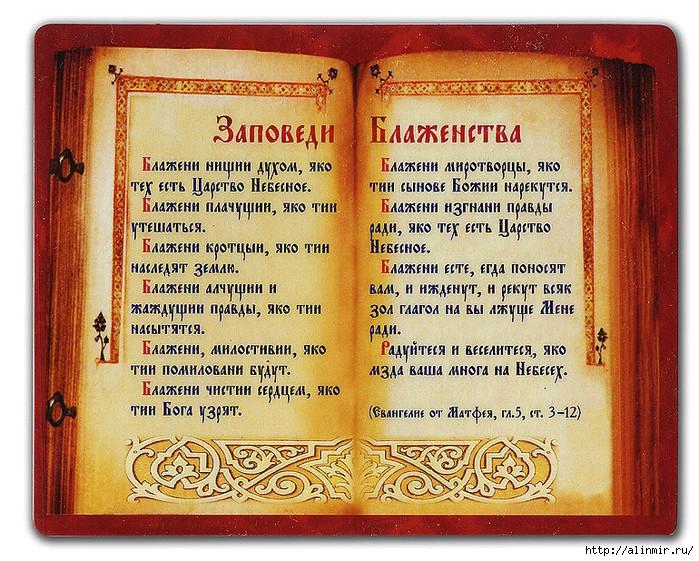5283370_molitvi_18 (700x561, 405Kb)