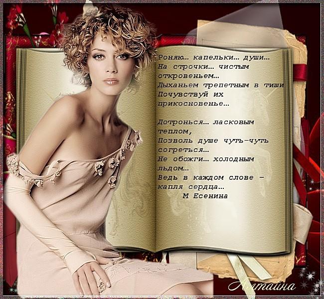 Стих и чистых строк
