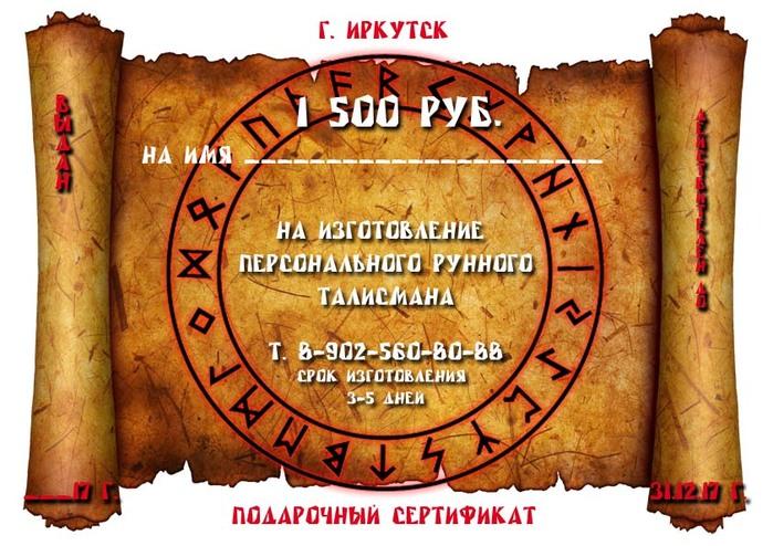 сертификат на рунный талисман (700x494, 126Kb)