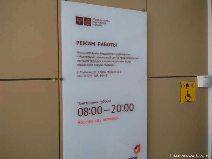 График работы МФЦ Мытищи/2178968_Grafik_raboty_MFC_Mytischi (700x525, 185Kb)