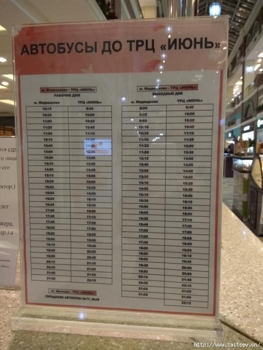 График автобусов от метро Медведково до ТРЦ Июнь/2178968_TRC_June (525x700, 249Kb)