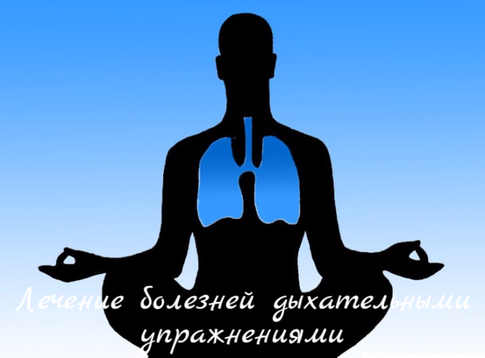 "alt=""Лечение болезней дыхательными упражнениями""/2835299_Lechenie_boleznei_dihatelnimi_yprajneniyami (700x517, 161Kb)"