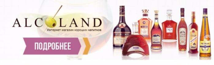 "alt=""Элитный алкоголь от интернет-магазина AlcoLand""/2835299_Elitnii_alkogol_ot_internetmagazina_AlcoLand (700x213, 178Kb)"